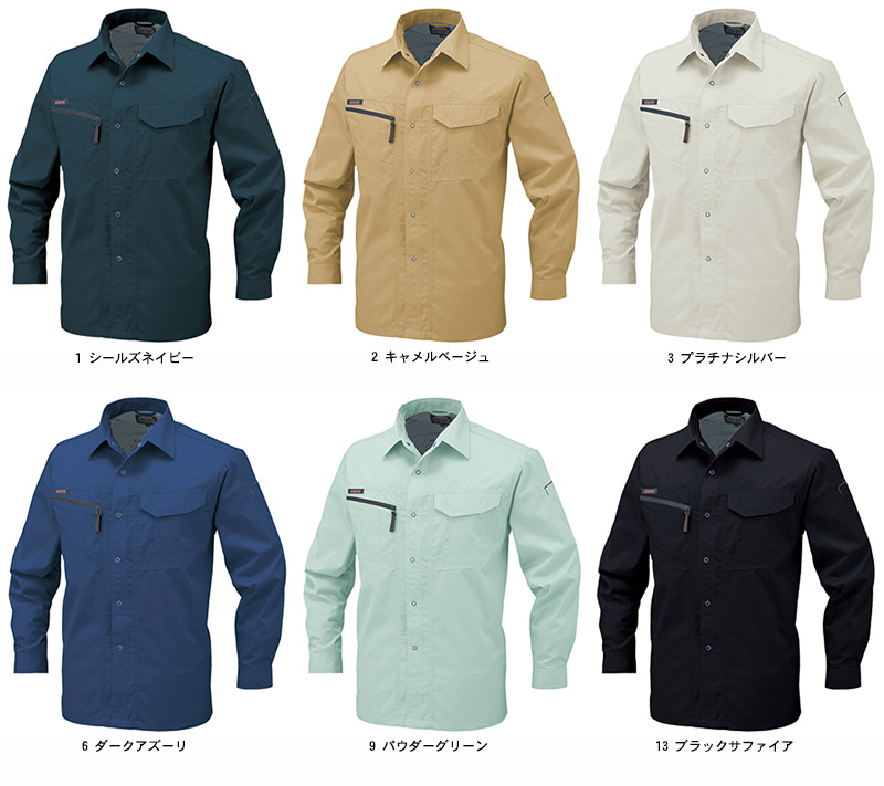 【全6色】アンドレスケッティI長袖シャツ(帯電防止・ソフト加工)