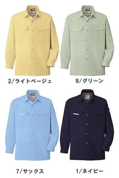 【全5色】帯電防止長袖シャツ(エコマーク/春夏対応)