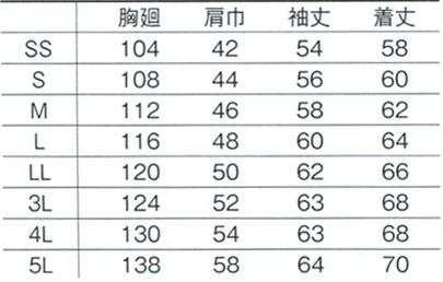 エコ長袖ジャケット サイズ詳細