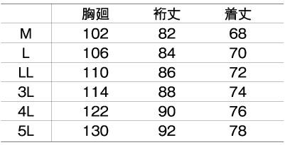 【全5色】吸汗速乾 長袖ローネック サイズ詳細