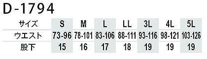 【Dickies】ディッキーズ ストレッチショートカーゴパンツ(数量限定品) サイズ詳細