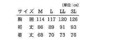 【Dickiesディッキーズ】ウインドブレーカー サイズ詳細