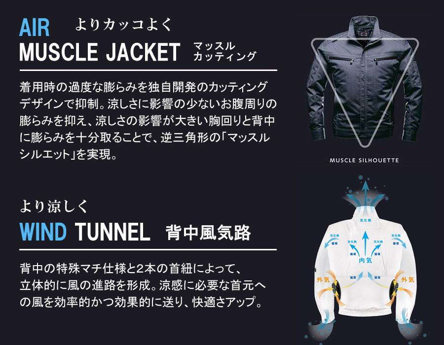 【Dickies】ディッキーズ×空調風神服 ジャケット単品