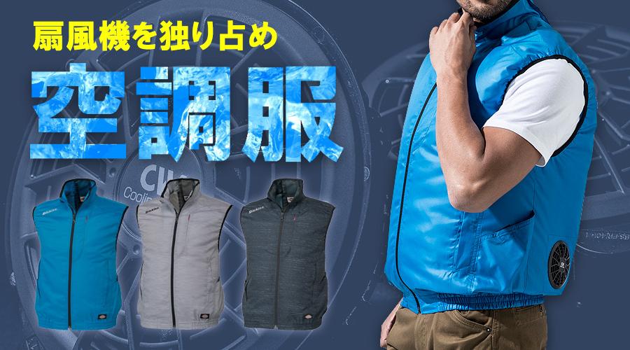 【Dickies】ディッキーズ×空調風神服 ベスト単品