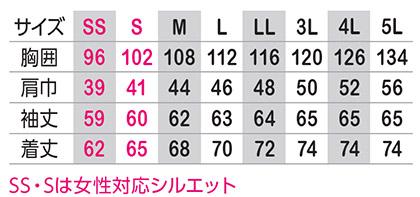 【GLADIATOR】防風ストレッチジャケット(男女兼用) サイズ詳細