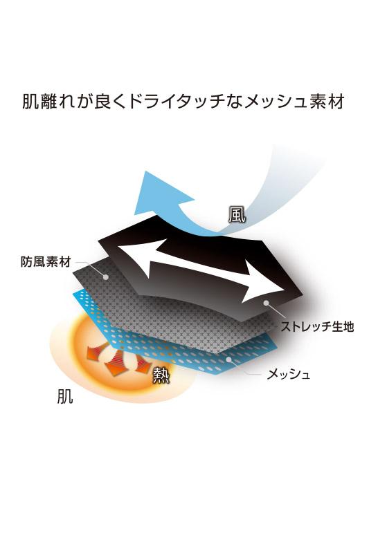 【GLADIATOR】防風ストレッチベスト(男女兼用)
