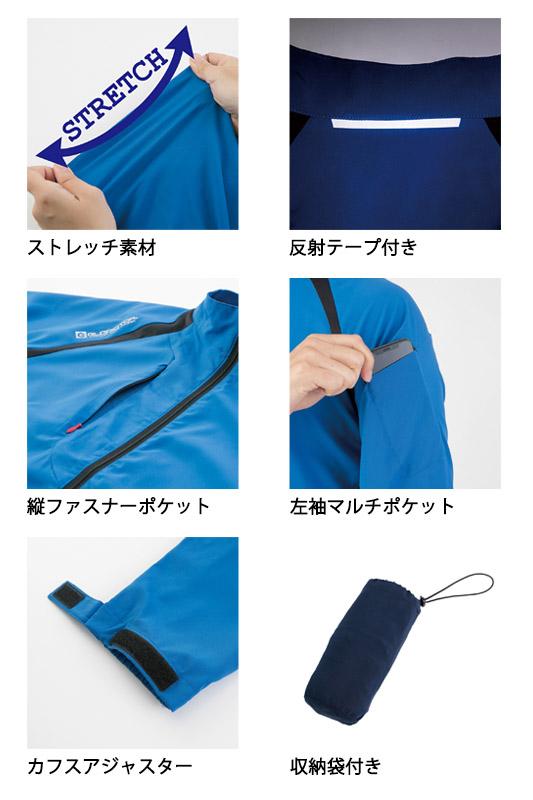 【GLADIATOR】軽量ストレッチシェルジャケット(男女兼用・反射テープ付)