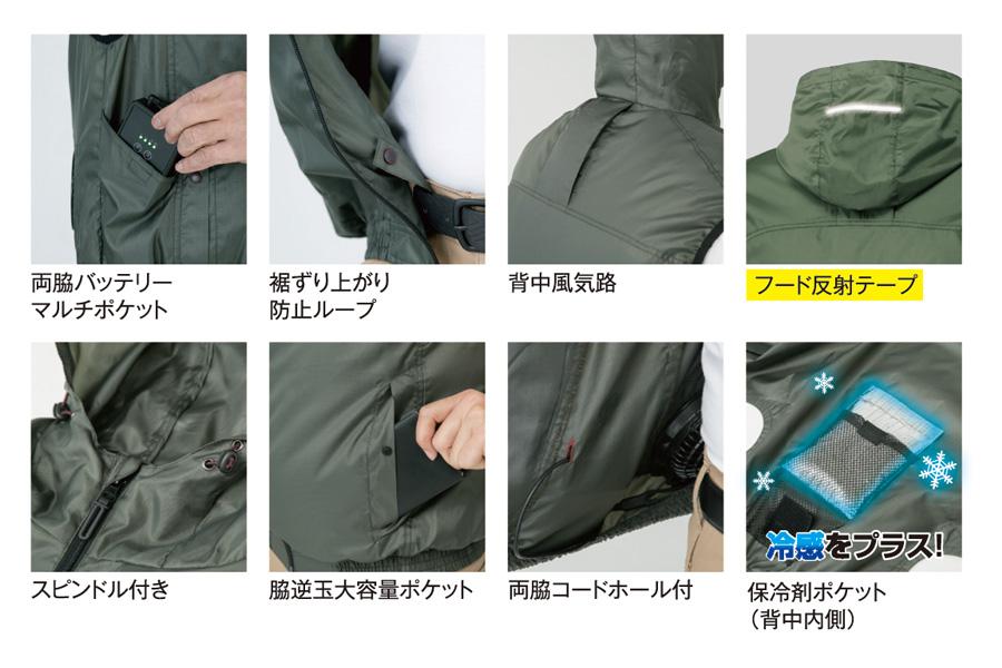 【空調風神服】エアーマッスル フーディーベスト 単品