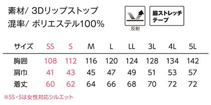 【空調風神服】エアーマッスル フーディーベスト 単品 サイズ詳細
