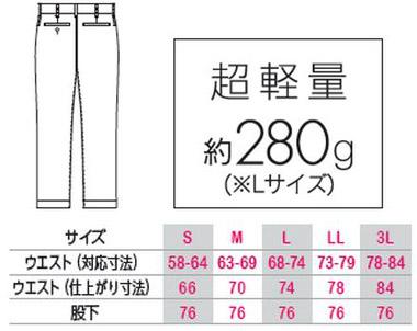 ストレッチ軽量レディースカーゴパンツ(吸汗速乾) サイズ詳細
