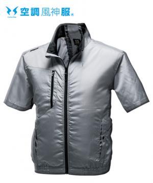 作業服の通販の【作業着デポ】【空調風神服】エアーマッスル 半袖ジャケット 単品