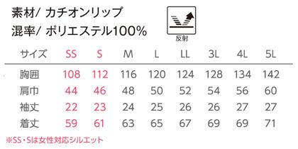 【空調風神服】エアーマッスル 半袖ジャケット サイズ詳細