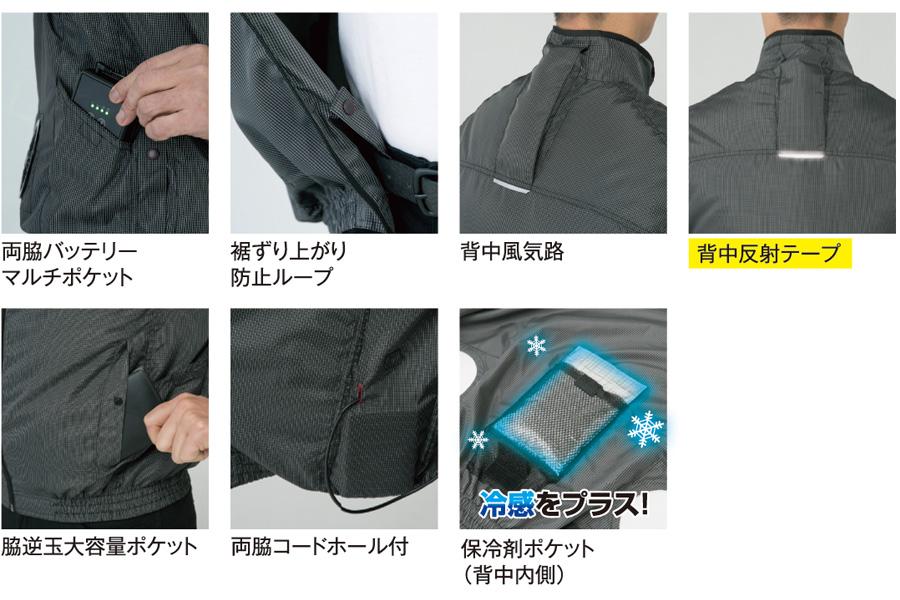 【空調風神服】エアーマッスル ベスト 単品