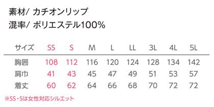 【空調風神服】エアーマッスル ベスト 単品 サイズ詳細