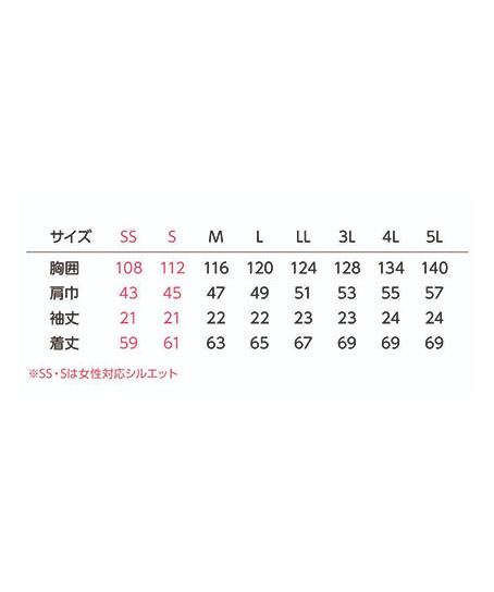 【空調風神服×GLADIATOR】バックチタンHYBRID半袖ジャケット(単品) サイズ詳細