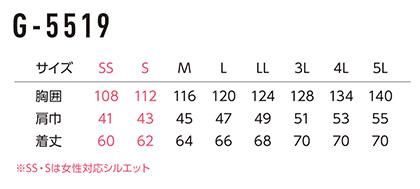 【空調風神服×GLADIATOR】バックチタンHYBRIDベスト(兼用)(単品) サイズ詳細