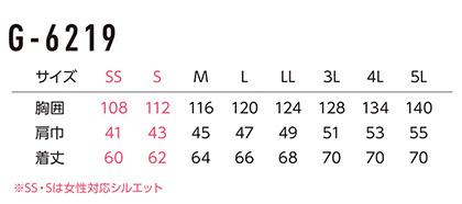 【空調風神服×GLADIATOR】ボルトクールベスト(男女兼用)(単品) サイズ詳細