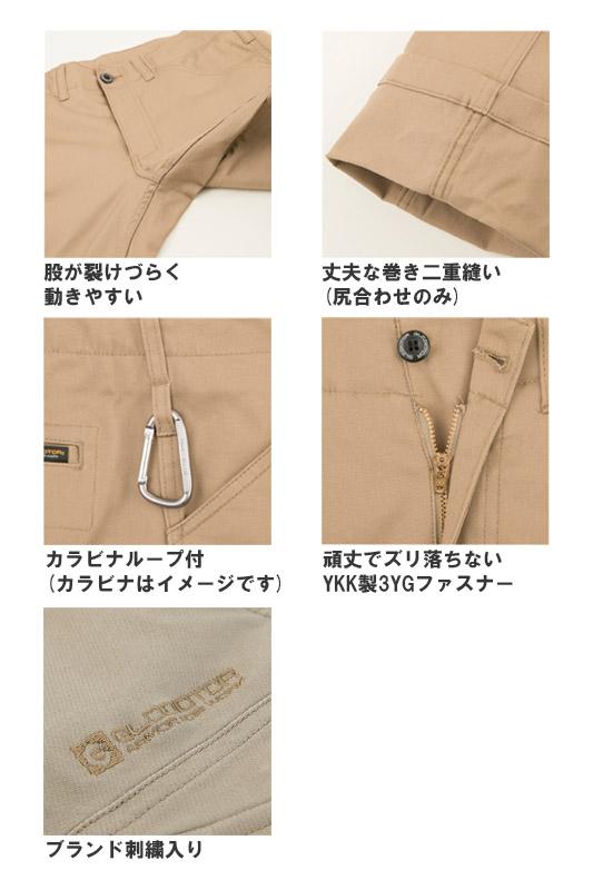 【GLADIATOR】ワイルドストレッチカーゴパンツ