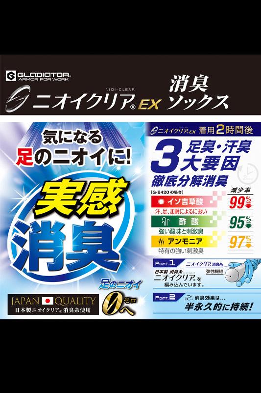 【ニオイクリアEX】ハイゲージミドルソックス2P(消臭・抗菌)