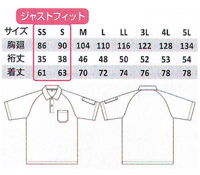 【全4色】アロハ柄半袖ポロ サイズ詳細