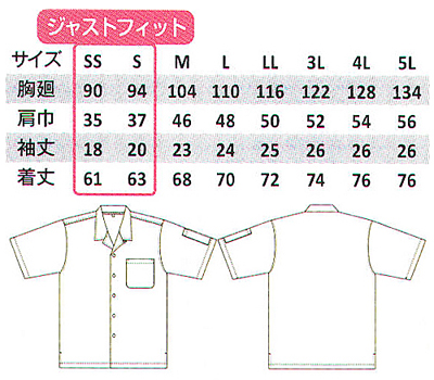 【全4色】ニットアロハシャツ サイズ詳細