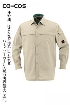 コックコート・フード・飲食店制服・ユニフォームの通販の【レストランデポ】長袖シャツ