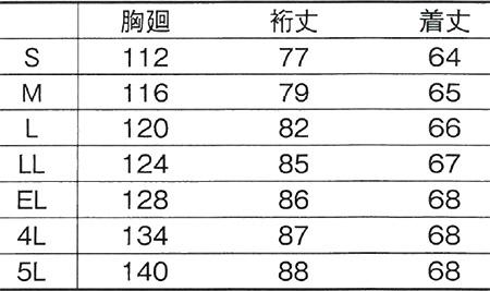 長袖ブルゾン サイズ詳細