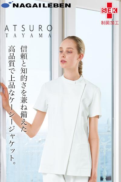【ナガイレーベン】ATSURO ジャケット白衣(女性用)