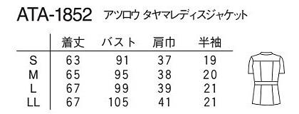 【ナガイレーベン】ATSURO ジャケット白衣(女性用) サイズ詳細