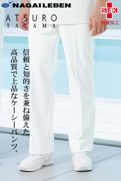 【ナガイレーベン】ATSURO パンツ(男性用)