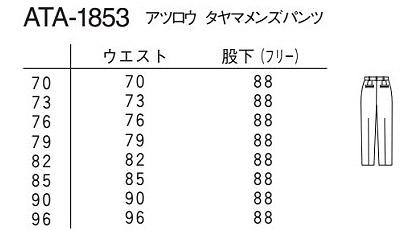 【ナガイレーベン】ATSURO パンツ(男性用) サイズ詳細