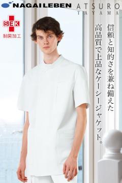 【ナガイレーベン】ATSURO ジャケット白衣(男性用)