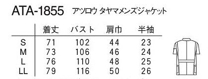 【ナガイレーベン】ATSURO ジャケット白衣(男性用) サイズ詳細