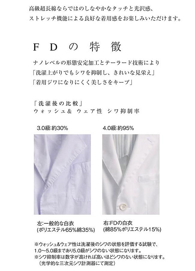 【ナガイレーベン】4D+ シングルドクターコート