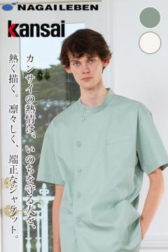 【ナガイレーベン】Kansai ジャケット白衣