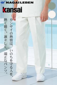 【ナガイレーベン】Kansai パンツ