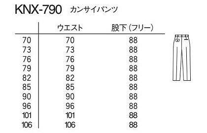 【ナガイレーベン】Kansai パンツ サイズ詳細