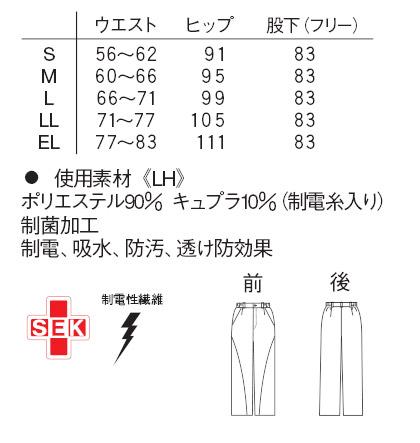 【ナガイレーベン】女子パンツ(ストレート・ノータック・脇ゴム入り) サイズ詳細