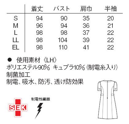 【ナガイレーベン】フラットカラーワンピース サイズ詳細