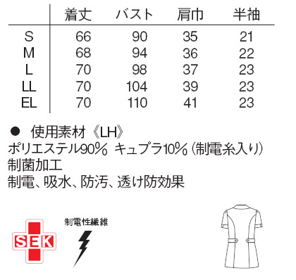 【ナガイレーベン】チュニック(PHS用ポケット・キーループ付き) サイズ詳細