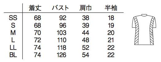 【ナガイレーベン】スクラブ白衣(男女兼用) サイズ詳細
