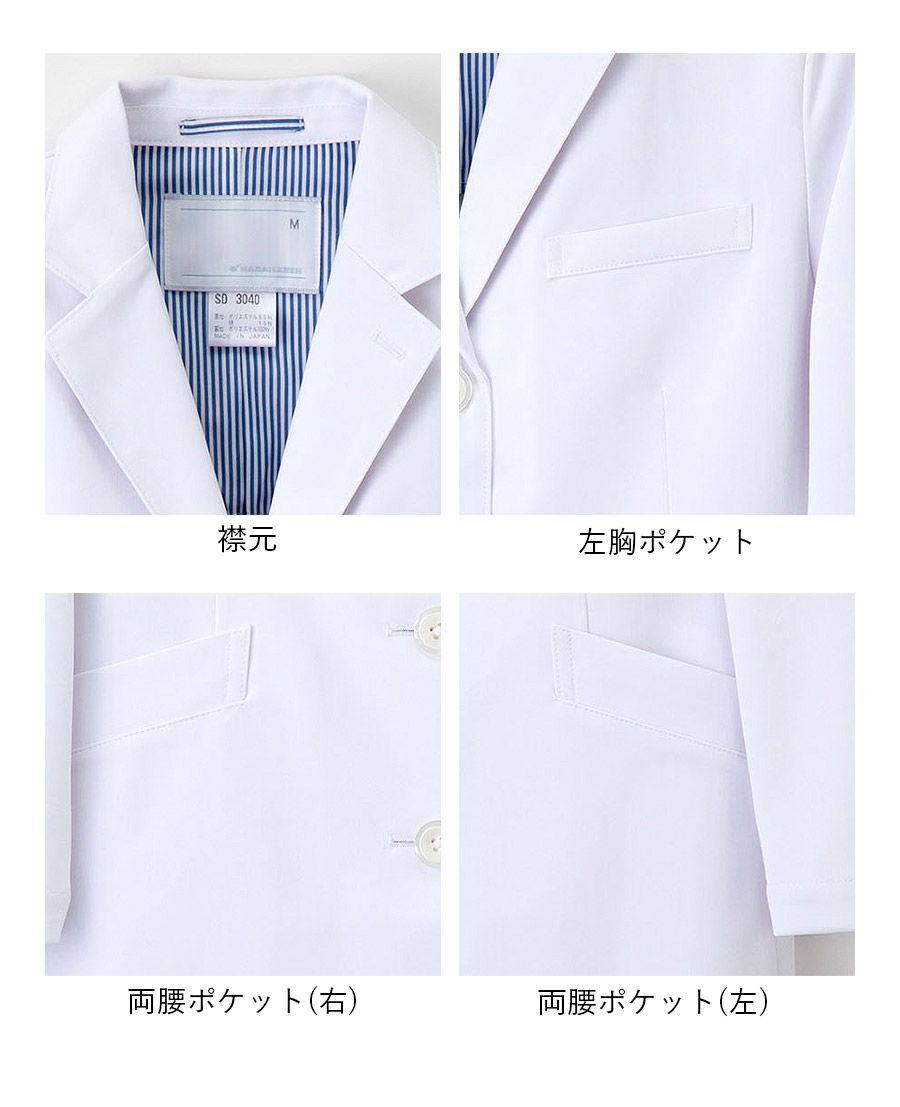 【ナガイレーベン】Blue Blanc4D+ シングルドクターコート