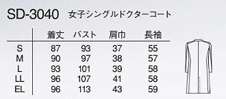 【ナガイレーベン】4D+ シングルドクターコート サイズ詳細