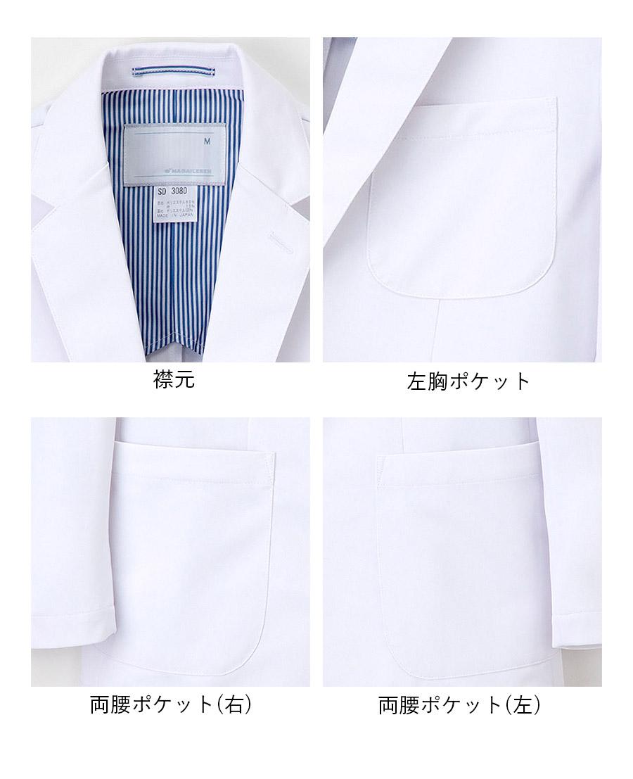 【ナガイレーベン】4D+ テーラージャケット