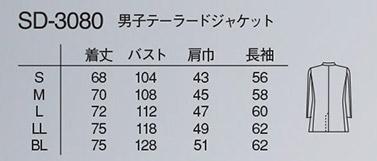 【ナガイレーベン】4D+ テーラージャケット サイズ詳細