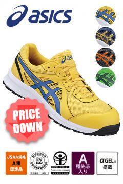 作業服・作業着用ユニフォームの通販の【作業着デポ】【アシックス】asics ウィンジョブ安全靴