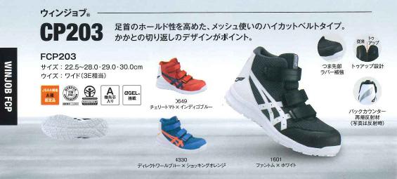 【asicsアシックス】ウィンジョブ セーフティスニーカー 安全靴
