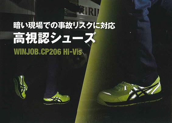 【アシックス】asics 高視認ウィンジョブ安全靴