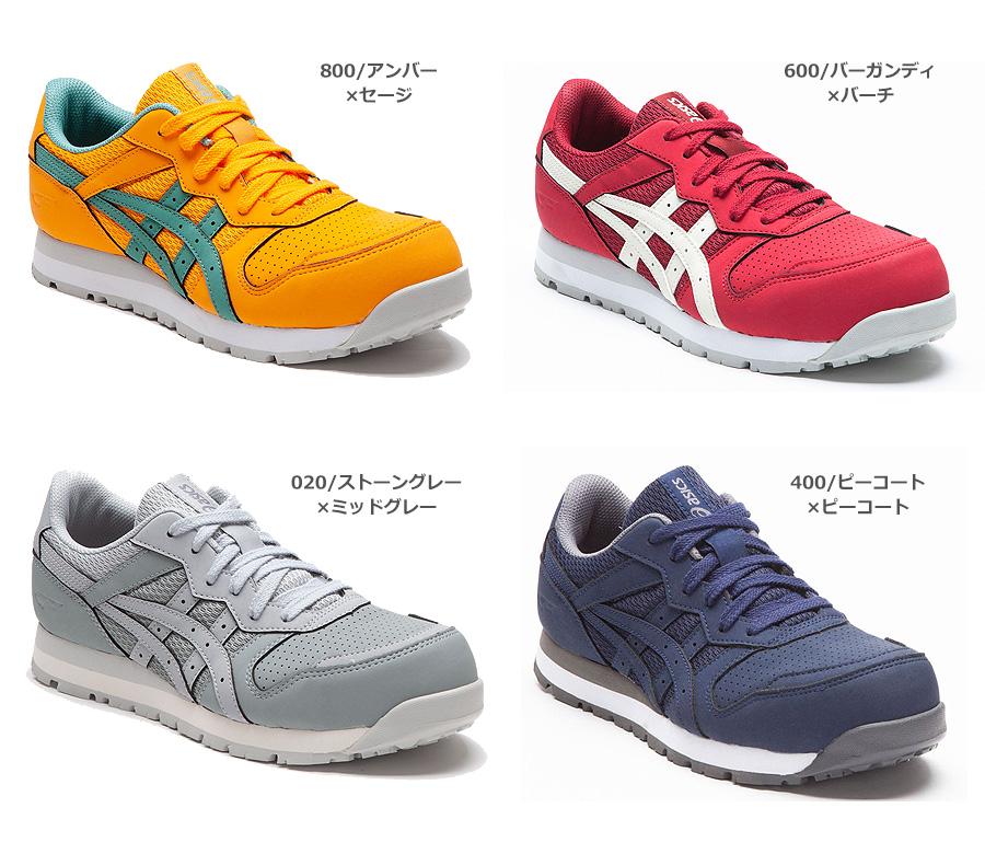 【アシックス】asics レディウィンジョブ安全靴