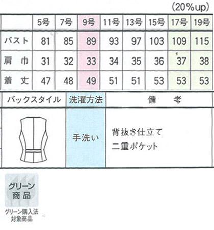 【全2色】ベスト(キシリトール使用/サマーチドリチェック) サイズ詳細